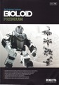BIOLOID PREMIUM KIT PDFカタログ
