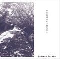 Lantern Parade / 『甲州街道はもう夏なのさ』 (ROSE 152/ANALOG 7INCH+ダウンロードコード)