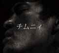 チムニィ / 『チムニィ』 (ROSE 150/CD ALBUM)