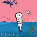 曽我部恵一 / 『汚染水』 (ROSE 163/ANALOG 7INCH+CD)
