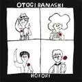 おとぎ話 / 『HOKORI』 (ROSE 111/CD ALBUM)