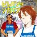 曽我部恵一BAND / 『ビレバンのソカバン』 (ROSE 90/CD MINI ALBUM)