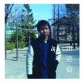 豊田道倫 / 『ギター』 (ROSE 77/CD ALBUM)