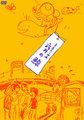 曽我部恵一BAND / 『六月の鯨』 (ROZE 65/DVD)