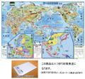 「学べる世界地図 ミニ(キッズ)」【★四つ折り封筒発送★】B3サイズ お風呂にも貼れる 地図ポスター 幼児から(3歳~小学生)お受験、学習、知育に ひらがな学習
