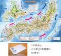 「学べる日本地図 ジュニア」(★八つ折り封筒発送★)お風呂にも貼れる小学校、中学校の学習に合わせた、学習用日本地図 、A2サイズ
