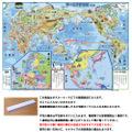 「学べる世界地図 ミニ(キッズ)」(ポスターケース発送) B3サイズ お風呂にも貼れる 地図ポスター 幼児から(3歳~小学生)お受験、学習、知育に ひらがな学習