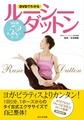 DVDでわかるルーシーダットン 決定版52ポーズ