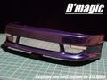 D'magic Nostalgic line フロントバンパー S13シルビア用