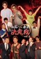 [DVD] お笑い番長決定戦 vol.2