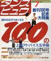月刊ダンスビュウ1996年7月号