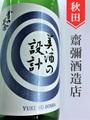 <予約>美酒の設計<火入れ>純米吟醸無濾過原酒 720ml