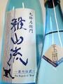 雅山流「影の伝説〈玉苗〉」純米吟醸無濾過生原酒 1.8L