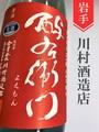 よえもん「美山錦55」特別純米直汲み無濾過生原酒★しぼりたて★720ml