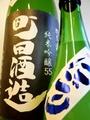 町田酒造「山田錦55」純米吟醸活性にごり 720ml
