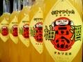 達磨正宗のゆず酒       「古酒でつくった柚酒」