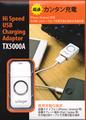 Hi Speed USB Chargibg Adaptor TX5000A