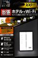 Wi-Fi アクセスポイント LAN-W300N/RSW