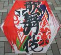 日本文化 折りタタミ傘 歌舞伎