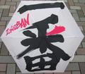 日本文化 折りタタミ傘 一番