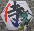 日本文化 折りタタミ傘 侍