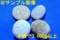 姫川薬石【虎模様】お得用4個で3,000g強セット