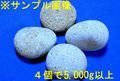 姫川薬石【虎模様】お得用4個で5,000g強セ