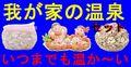 【薬石苑】姫川薬石【我が家の温泉セット】3,000g