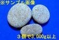 姫川薬石【虎模様】お得用3個で3,000g強セット