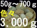 姫川薬石【お徳用セット】      大~小迄      3,000g