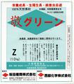 敬グリーン Z 10K