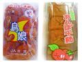 おけさ柿の「干柿」1箱(5袋入)