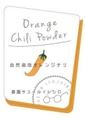 オレンジチリパウダー(10g入り)