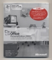 【未開封】Microsoft Office Personal Edition 2003