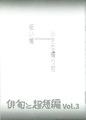 俳句と超短編vol.3