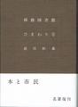 『移動図書館ひまわり号』