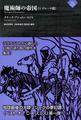 「魔術師の帝国《1 ゾシーク篇》」ナイトランド叢書