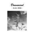 Downwind -高山直之譯詩集-