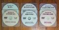 高橋信次先生の談話「法灯は消えず」DVD版6枚組