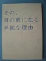 85 堂郁『その、目の前に在る単純な理由』浜田玲 図書館戦争同人誌