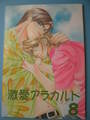 『激愛アラカルト 8』失恋マニア・四号×警備 同人誌