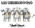 L28 WEBER45Φキット