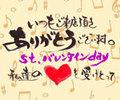 バレンタイン(ご来店ありがとう)