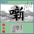 CD「桂七福口演・噺~はなし~」