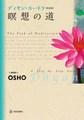 瞑 想 の 道 ●ディヤン スートラ 新装版