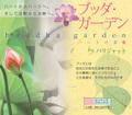 ■ブッダ・ガーデン