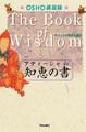 アティーシャの知恵の書 上 ―チベットの覚者を語る―