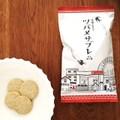 【お菓子】ツバメサブレ