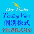 ☆Day Trader TradingView☆個別株式投資!