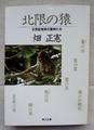 北限の猿 天然記念物の動物たち サイン本